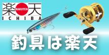 楽天釣り具